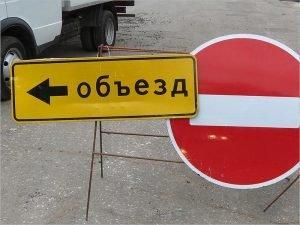 В Брянске на месяц перекрывается движение по улице XXII съезда КПСС