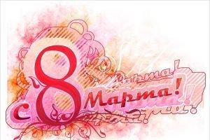 Брянские единороссы поздравили женщин с весенним праздником 8 марта