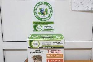 В школах Брянска в апреле пройдёт акция «Сдай батарейку —  спаси ёжика Брянщины»