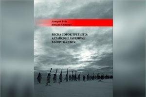 В Алтайском крае вышла в свет книга  о боевом пути 28-й отдельной лыжной бригады, воевавшей под Севском