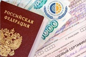 На родовые сертификаты в 2019 году брянское отделение ФСС потратило почти 100 миллионов рублей