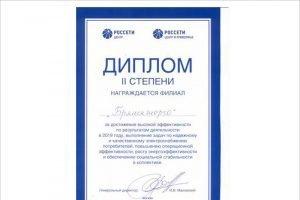 Филиал «Брянскэнерго» вошёл в число лучших филиалов «Россети Центр» и «Россети Центр и Приволжье»