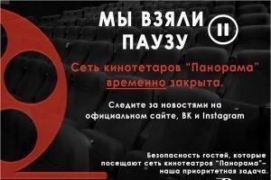 Коронавирус закрыл крупнейший в Брянске кинотеатр «Панорама»
