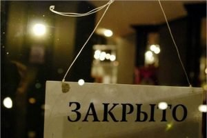 В Брянской области на неделю закрываются кафе, бары и рестораны