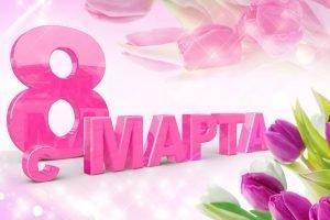 Руководители Брянской области поздравили женщин с праздником