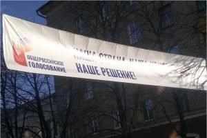 На Change.org появилась петиция с требованием не проводить голосование по поправкам в Конституцию 22 апреля