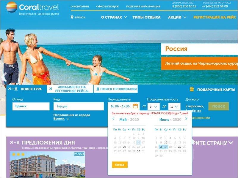 Чартерные программы из брянского аэропорта остаются в расписании на конец мая