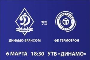 Молодёжка брянского «Динамо» проведёт свою первую контрольную игру с «Термотроном»