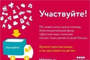 Брянские покупатели оставили в «Детском мире» 13 тысяч подарков
