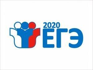ЕГЭ-2020 уточнили: первый экзамен — 3 июля, вторая волна — в начале августа