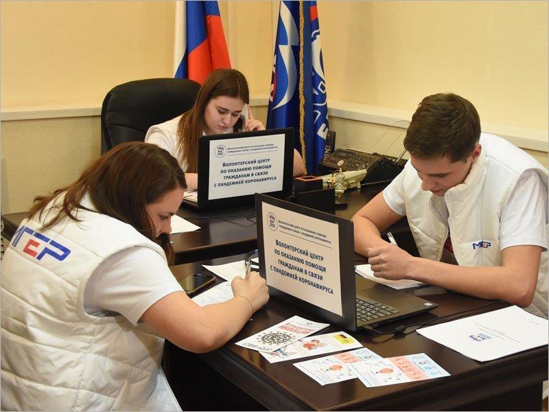 В Брянской области начал работу волонтёрский центр «ЕР» по оказанию помощи гражданам в период пандемии
