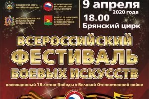 «Гран-при» по боевому самбо станет главным действом брянского фестиваля боевых искусств
