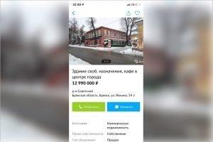 Сгоревшее здание бывшего литературного музея в Брянске было выставлено на продажу