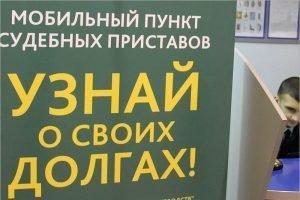 Житель Брянска оплатил налоги после ареста банковских счетов