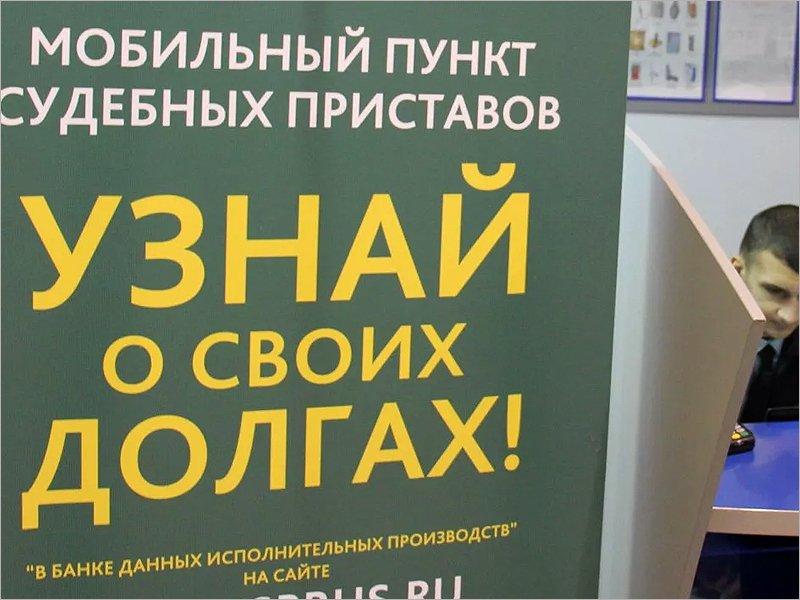 В Брянске приставы вынудили водителя заплатить штрафы, запретив продавать имущество
