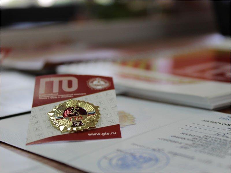 В брянские центры тестирования поступили знаки отличия ГТО