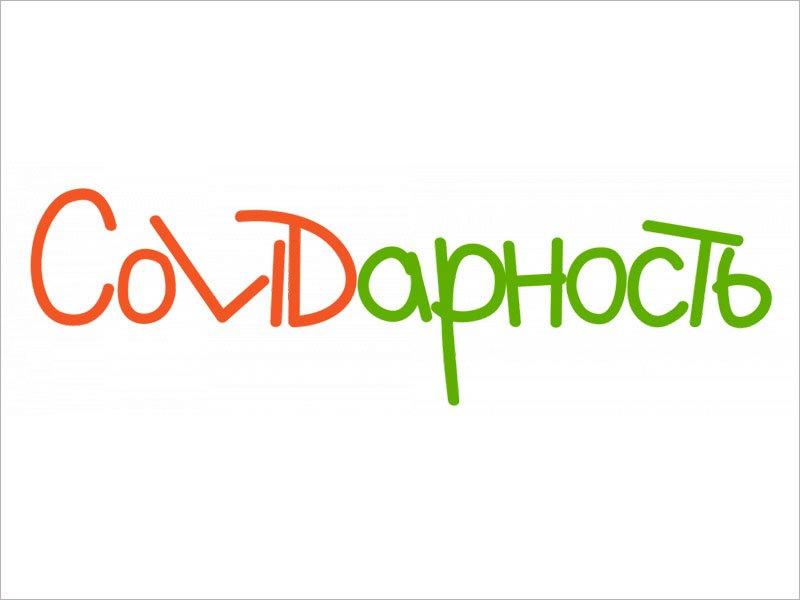 В России запущен волонтёрский проект COVIDарность