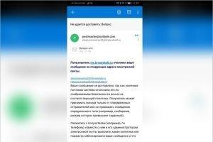 Электронная почта брянского оперштаба по борьбе с коронавирусом блокирует письма и обращения граждан