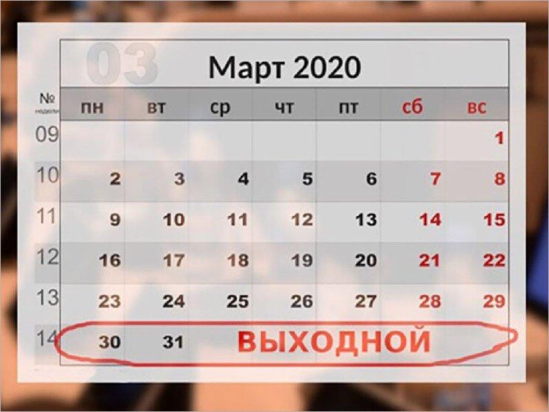 Каждый четвёртый россиянин работает на «коронавирусных выходных» – HeadHunter