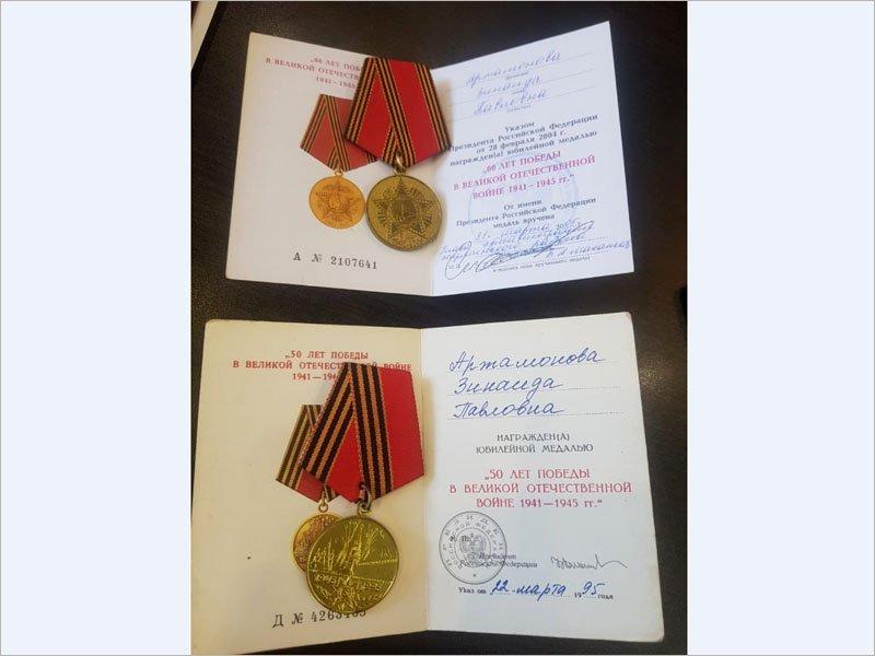 В Брянске  на свалке найдены медали ветерана Великой Отечественной войны
