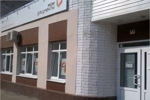 МФЦ в Брянской области возобновили работу по предварительной записи