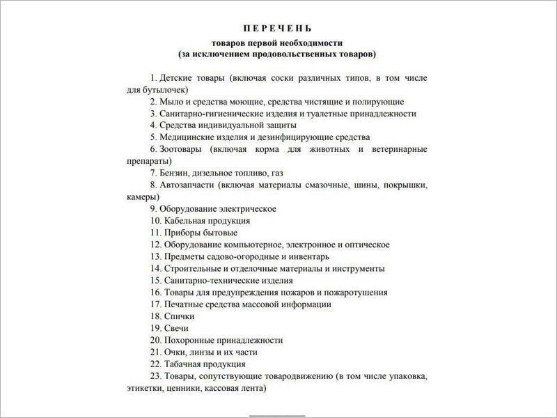 Печатные СМИ попали в утверждённый в России перечень товаров первой необходимости в условиях пандемии