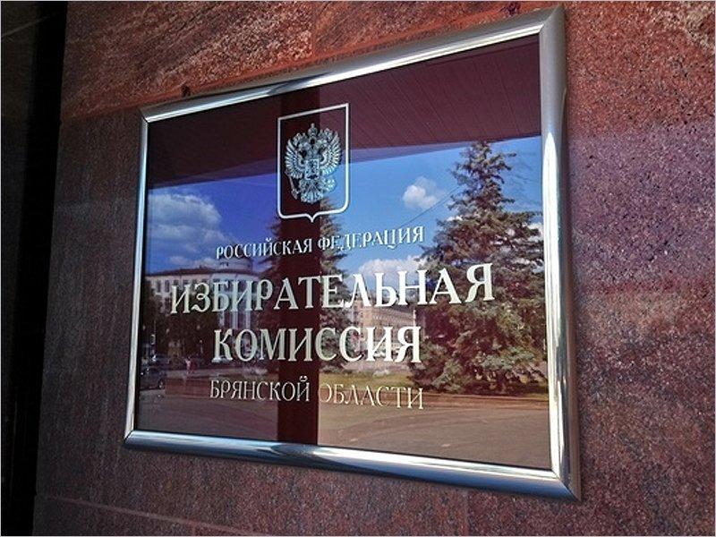 Брянский облизбирком отказывается публиковать явку во второй день голосования