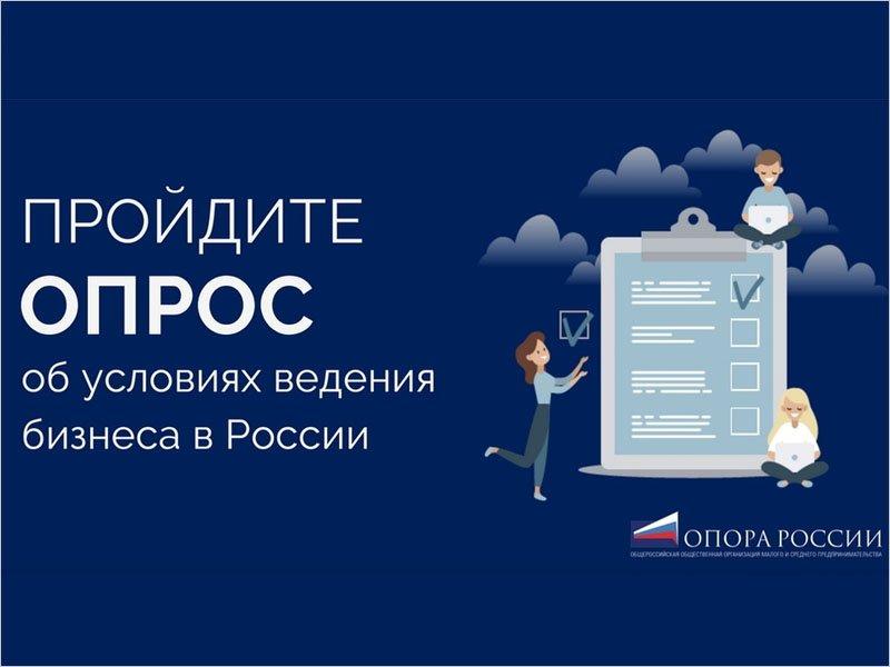 «ОПОРА РОССИИ» приглашает принять участие в исследовании предпринимательского климата в России