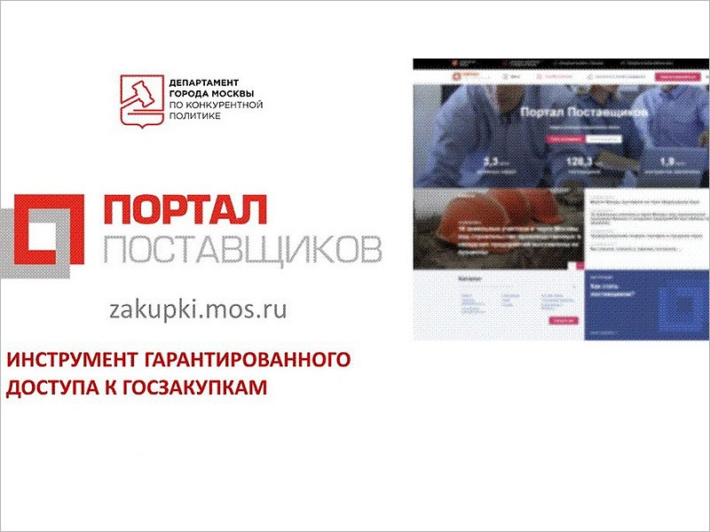 «ОПОРА РОССИИ» рекомендует: Портал поставщиков — инструмент гарантированного доступа к госзакупкам