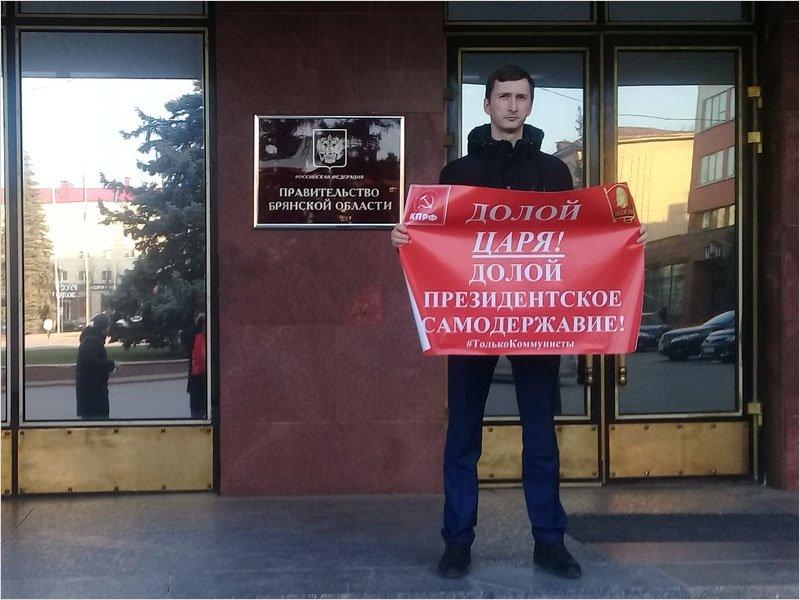 Комсомольцы и коммунисты провели в центре Брянска серию антипутинских одиночных пикетов