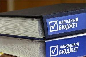 «Единая Россия» предлагает гражданам самим решать, на что тратить «народный бюджет»