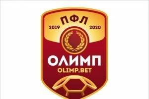 ПФЛ обсудит с клубами возможное завершение сезона-2019/2020