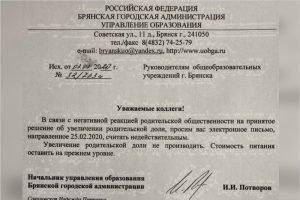 Брянские власти вернули родительскую плату за школьное питание на «исходные»