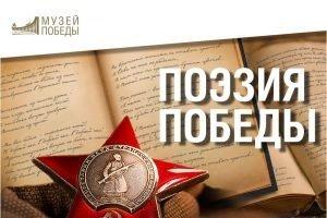 Юный брянский поэт стал автором лучшего стихотворения о Ржевской битве