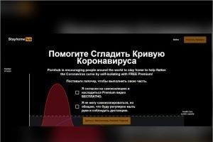 Pornhub открыл бесплатный премиум-доступ для всех стран, где есть коронавирус