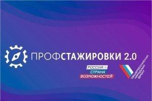 Брянский студент стал победителем конкурса «Профстажировки 2.0»
