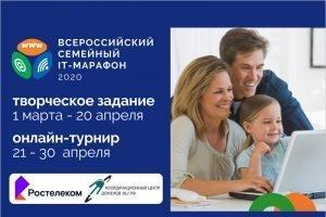 «Ростелеком» объявил о старте IV Всероссийского семейного IT-марафона