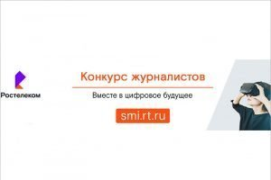 Брянская область заявила на конкурс «Вместе в цифровое будущее» одиннадцать работ
