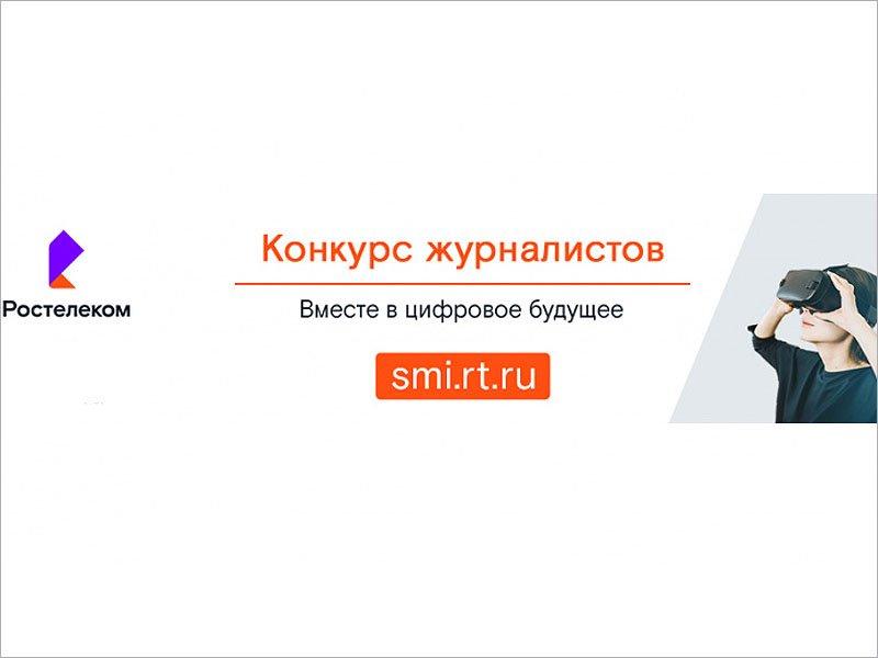 «Ростелеком» подводит итоги регионального этапа конкурса журналистов и блогеров в Центре