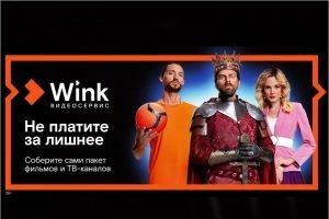 Каждый абонент «Ростелекома» может позволить себе идеальный «Трансформер» в Wink