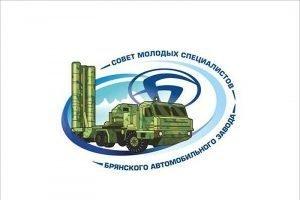 На Брянском автозаводе избран новый состав молодёжного совета