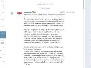 Брянские власти создали «коронавирусный» канал в заблокированном мессенджере