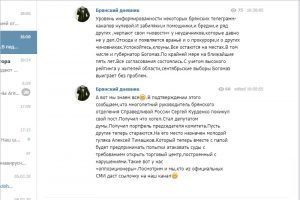 Руководителем брянских эсеров вместо Сергея Курденко стал Алексей Тимошков