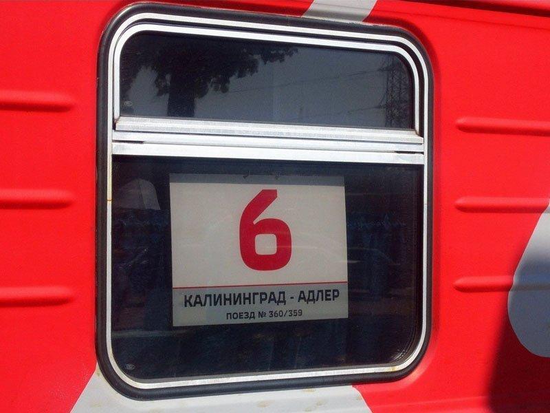 Правительство России сняло ограничения на железнодорожное сообщение с Калининградом