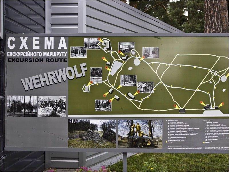 Украина встречает 75-летний юбилей Великой Победы созданием музея «Ставка  Гитлера «Вервольф» – Брянск.News