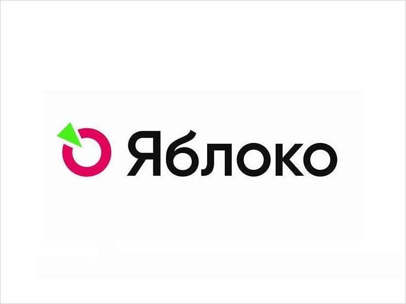 Партия «Яблоко» категорически осудила призывы к школьникам выходить на несанкционированные акции