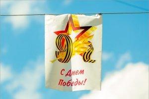От торжественных мероприятий ко Дню Победы в Брянске останутся только баннеры и инсталляции