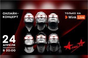 Wink покажет эксклюзивный онлайн-концерт группы «Алиса» и Константина Кинчева