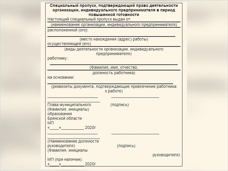 Пропускная система вводится во всех муниципалитетах Брянской области