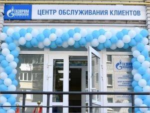В Брянской области открылись ЦОКи компании «Газпром энергосбыт Брянск»